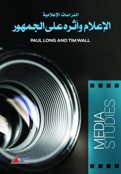 الدراسات الاعلامية : الإعلام وأثره على الجمهور
