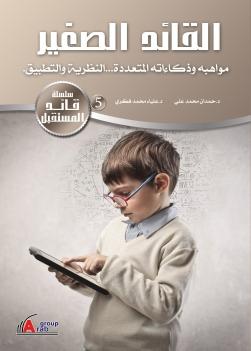 القائد الصغير مواهبه وذكاءاته المتعددة...النظرية والتطبيق.