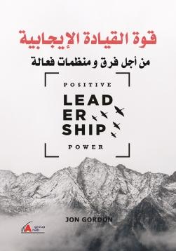 قوة القيادة الإيجابية: من أجل فرق ومنظمات فعالة