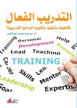 التدريب الفعال ( تخطيط وتنفيذ وتقويم البرامج التدريبية