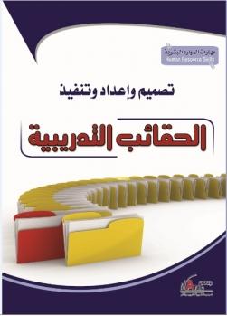 تصميم وإعداد وتنفيذ الحقائب التدريبيه + CD