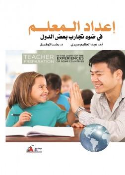 اعداد المعلم في ضوء تجارب بعض الدول