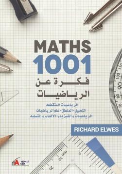 1001فكرة عن الرياضيات (  الرياضيات المتقطعة التحليل - المنطق - علم الرياضيات - الرياضيات والفيزياء - الالعاب والتسلية )