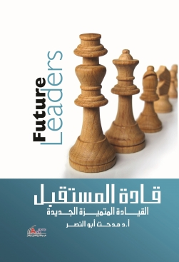 قادة المستقبل القيادة المتميزة الجديدة