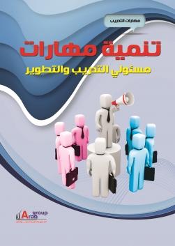تنمية مهارات مسئولي التدريب والتطوير +CD