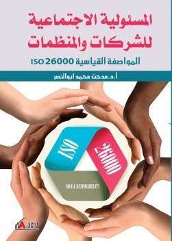 المسئولية الاجتماعية للشركات والمنظمات .. المواصفة القياسية ISO26000