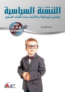 التنشئة السياسية وتعزيز قيم الولاء والانتماء عند القائد الصغير.
