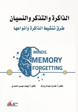 الذاكرة والتذكر والنسيان