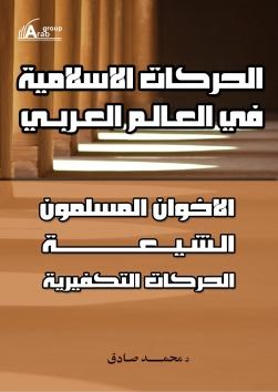 الحركات الاسلامية في العالم العربي (الاخوان المسلمون - الشيعة - الحركات التكفيرية