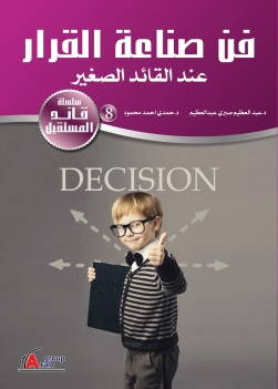فن صناعة القرار عند القائد الصغير.