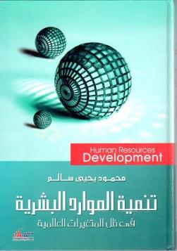 تنمية  الموارد البشرية فى ظل المتغيرات العالمية