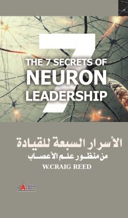 الأسرار السبعة للقيادة من منظور علم الأعصاب