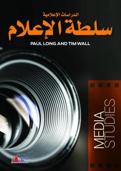 الدراسات الاعلامية : سلطة الإعلام