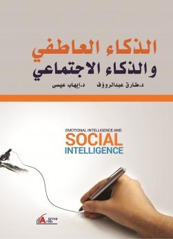 الذكاء العاطفي والذكاء الاجتماعي