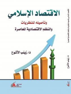 الاقتصاد الاسلامي و تأصيله للنظريات و النظم الاقتصادية المعاصرة