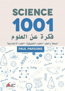 1001فكرة عن العلوم (الصحة والطب - العلوم التطبيقية - العلوم الاجتماعية )