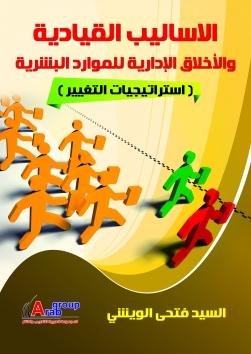 الاساليب القيادية للموارد البشرية (الاخلاق الادارية - استراتيجيات التغيير)