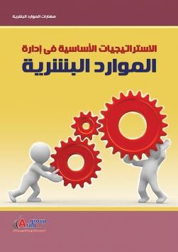 الاستراتيجيات الأساسيه فى إداره الموارد البشريه + CD