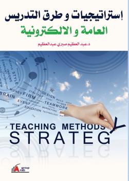 إستراتيجيات وطرق التدريس العامة والألكترونية
