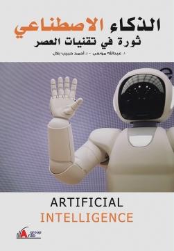 الذكاء الاصطناعي ثورة في تقنيات العصر