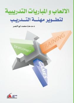 الالعاب والمباريات التدريبية لتطوير مهنة التدريب